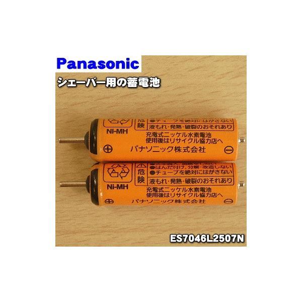【即納!】 ES7046L2507N ナショナル パナソニック シェーバー 用の 蓄電池 ★ National Panasonic【60】