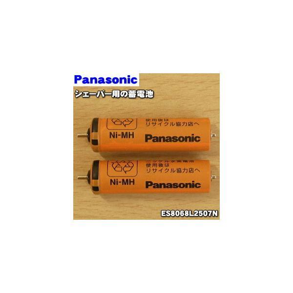 【即納!】 ES8068L2507N ナショナル パナソニック シェーバー 用の 蓄電池 ★ National Panasonic【60】