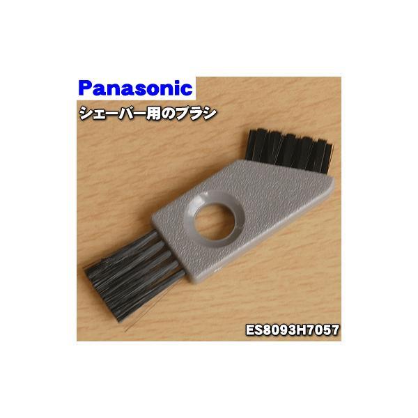 【即納!】 ES8093H7057 ナショナル パナソニック シェーバー 用の ブラシ ★ National Panasonic【60】