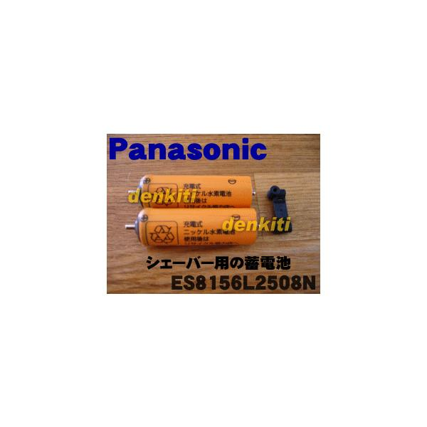 【即納!】 ES8156L2508N ナショナル パナソニック シェーバー 用の 蓄電池 ★ National Panasonic【60】