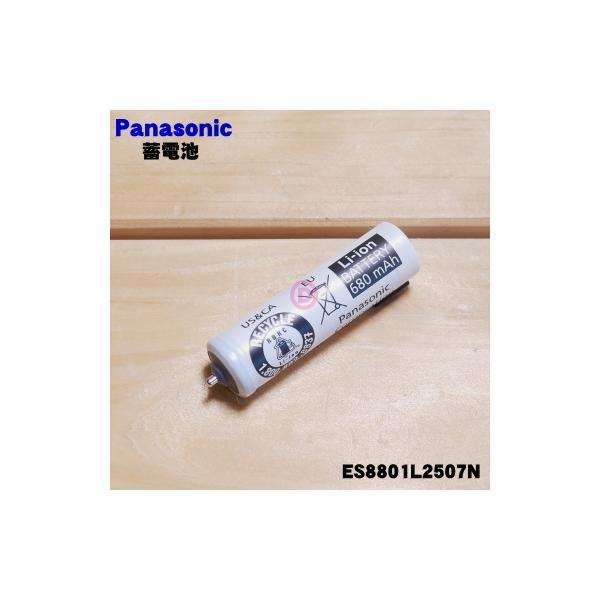 ES8801L2507N ナショナル パナソニック シェーバー 用の 蓄電池 ★ National Panasonic【60】