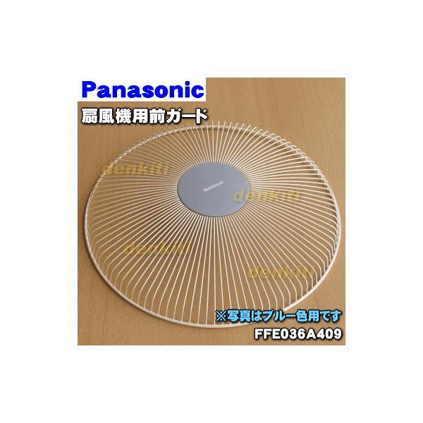 ナショナル パナソニック 扇風機 用の 前ガード ★ National Panasonic FFE036A409/FFE036W408/FFE036V409/FFE0360416/FFE0360415