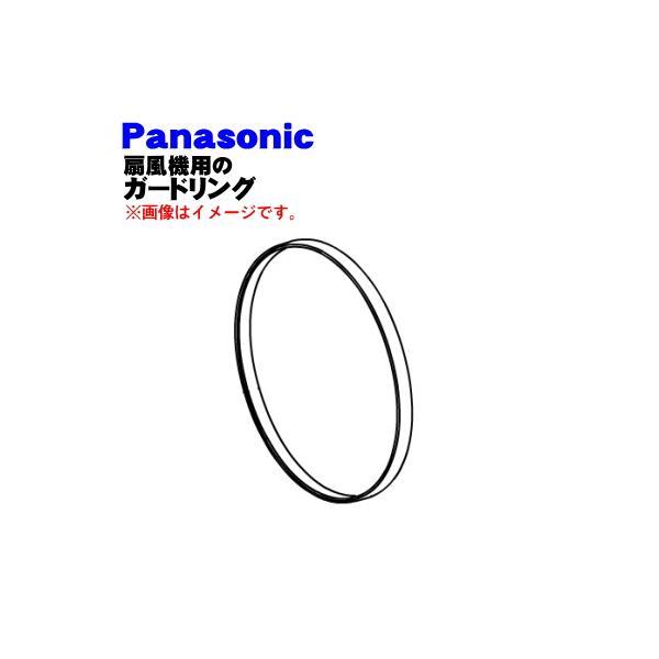 【欠品中】ナショナル パナソニック 扇風機 用の ガードリング ★ National Panasonic FFE0550218