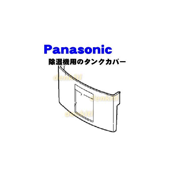 ナショナル パナソニック 除湿乾燥機 用の タンクカバー ★ National Panasonic FFJ2180016 / FFJ2180017