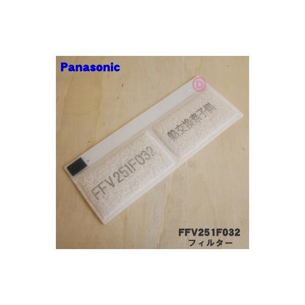 ナショナル パナソニック 熱交換気ユニット 用の フィルター ★ National Panasonic FFV251F032