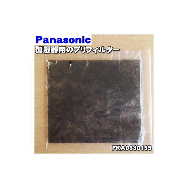 ナショナル パナソニック 加湿器 用の 交換用 プリフィルター ★ National Panasonic FKA0330135