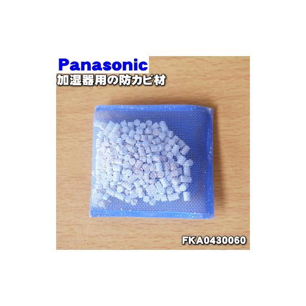 即納!ナショナル パナソニック 加湿器 用の 防カビ剤 ★ National Panasonic FKA0430060