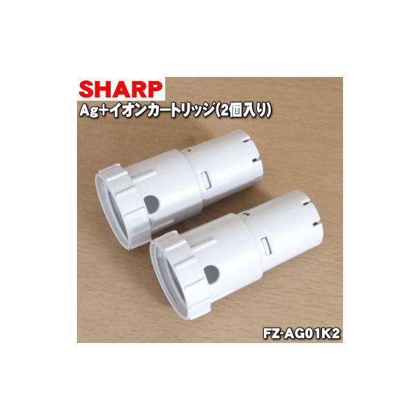 【2個入】シャープ 加湿空気清浄機 用の Ag+イオンカートリッジ ★ SHARP FZ-AG01K2