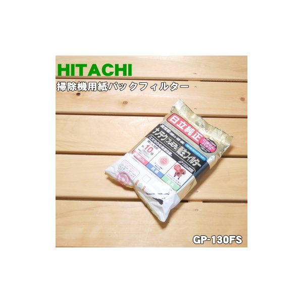 GP-130FS001 日立 掃除機 用の 紙パックフィルター ★ HITACHI