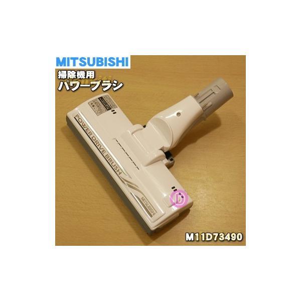 M11D73490 ミツビシ 掃除機 用の パワーブラシ ユカノズル ★ MITSUBISHI 三菱