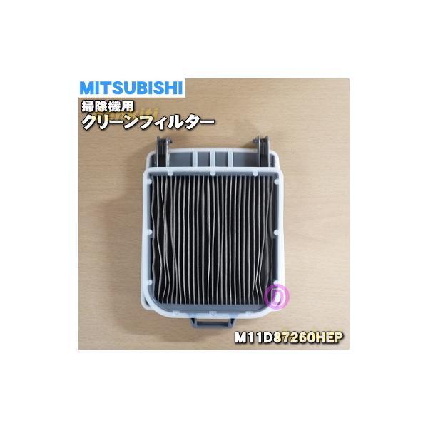 M11D87260HEP ミツビシ 掃除機 用の クリーンフィルター ★ MITSUBISHI 三菱
