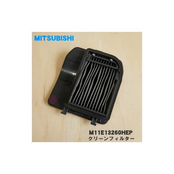 M11E13260HEP ミツビシ 掃除機 用の クリーンフィルター 銀ナノHEPAフィルター ★ MITSUBISHI 三菱