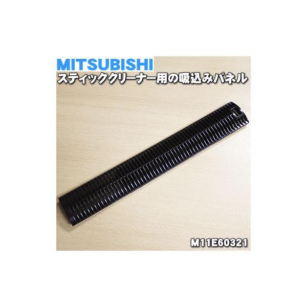 M11E60321 ミツビシ コードレススティッククリーナー 用の 吸込みパネル メッシュフィルター付 ★ MITSUBISHI 三菱