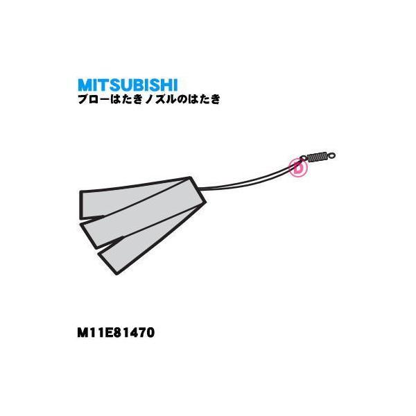 M11E81470 ミツビシ 掃除機 用の ブローはたきノズルのはたき★ MITSUBISHI 三菱