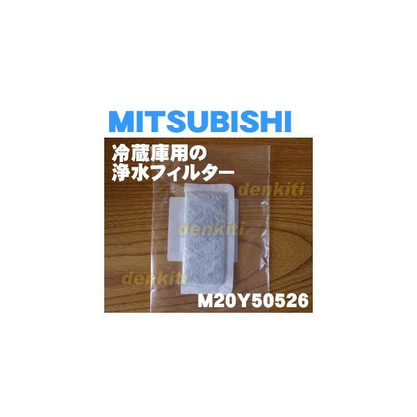 在庫あり  M20Y50526ミツビシ冷蔵庫用の浄水フィルター MITSUBISHI三菱 60