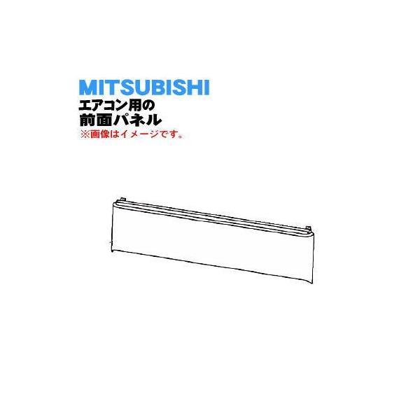 ミツビシ エアコン 用の 前面パネル ★ MITSUBISHI 三菱 M21EBN010 ※ウェーブホワイト(W)色用です。