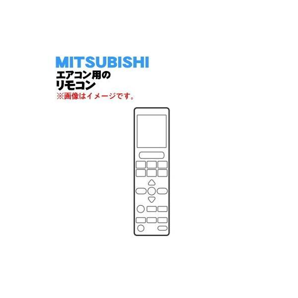 ミツビシ エアコン 用の リモコン ★ MITSUBISHI 三菱 M21EDA426 / VS154