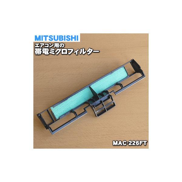 ミツビシ エアコン 用の 帯電ミクロフィルター ★ MITSUBISHI 三菱 MAC-226FT / M29506226
