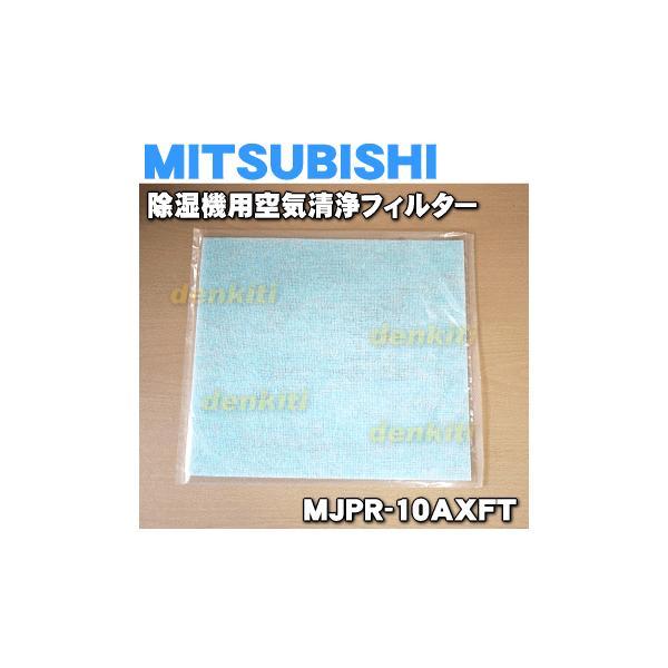 ミツビシ 除湿機 用の 空気清浄フィルター ★ MITSUBISHI 三菱 MJPR-10AXFT / M485C5822