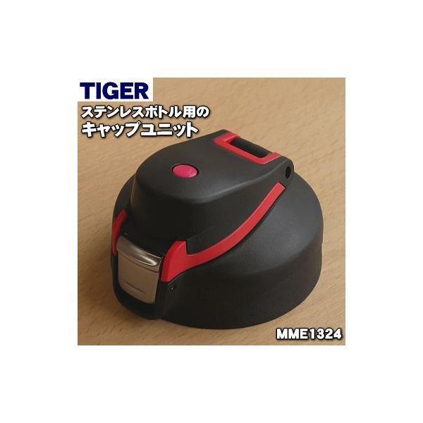 MME1324 タイガー 魔法瓶 ステンレスボトル 用の キャップユニット ★ TIGER