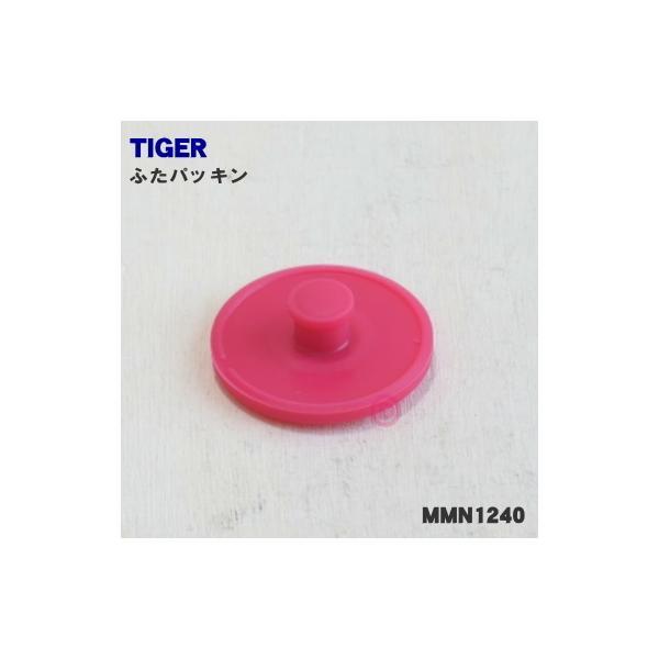 【在庫あり!】 MMN1240 タイガー 魔法瓶 ステンレスボトル 用の ふたパッキン ★ TIGER【60】