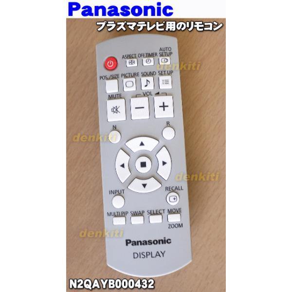 ナショナル パナソニック プラズマ テレビ 用の リモコン ★ National Panasonic N2QAYB000432