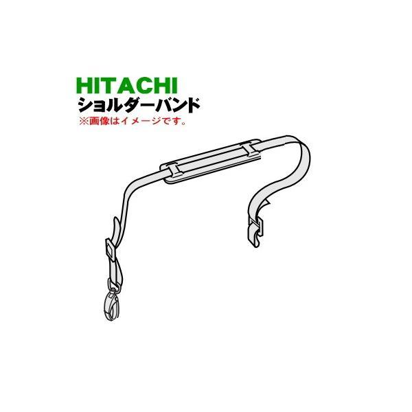 PV-SP1010 日立 業務用 掃除機 用の ショルダーバンド ★ HITACHI