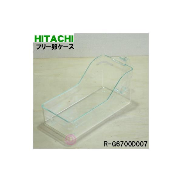 R-G6700D007 日立 冷蔵庫 用の フリー卵ケース ★ HITACHI