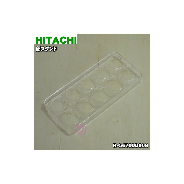 R-G6700D008 日立 冷蔵庫 用の 卵スタンド (フリー卵ケース) ★ HITACHI