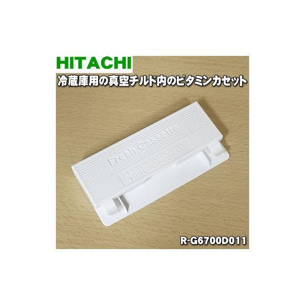 R-G6700D011 日立 冷蔵庫 用の 真空チルド 内の フレッシュカセット ビタミンカセット ★ HITACHI