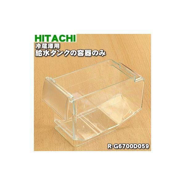 R-G6700D059 日立 冷蔵庫 用の 給水タンク の 容器 ★ HITACHI