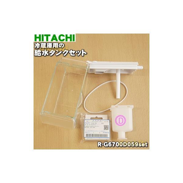 R-G6700D059set 日立 冷蔵庫 用の 給水タンクセット 5点セット ★ HITACHI