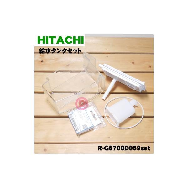 R-G6700D059set 日立 冷蔵庫 用の 給水タンクセット 5点セット ★ HITACHI R-G6700D059set