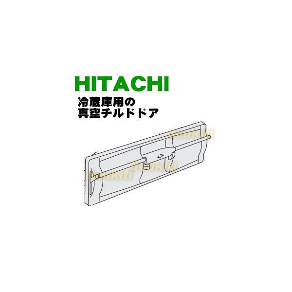 R-S30CMV008 日立 冷蔵庫 用の 真空 チルドケース の ふた トビラ ★ HITACHI