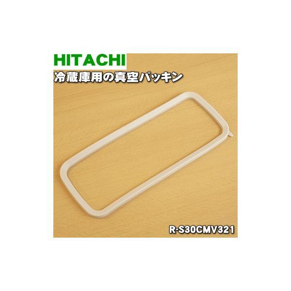 R-S30CMV321 日立 冷蔵庫 用の 真空パッキン ★ HITACHI