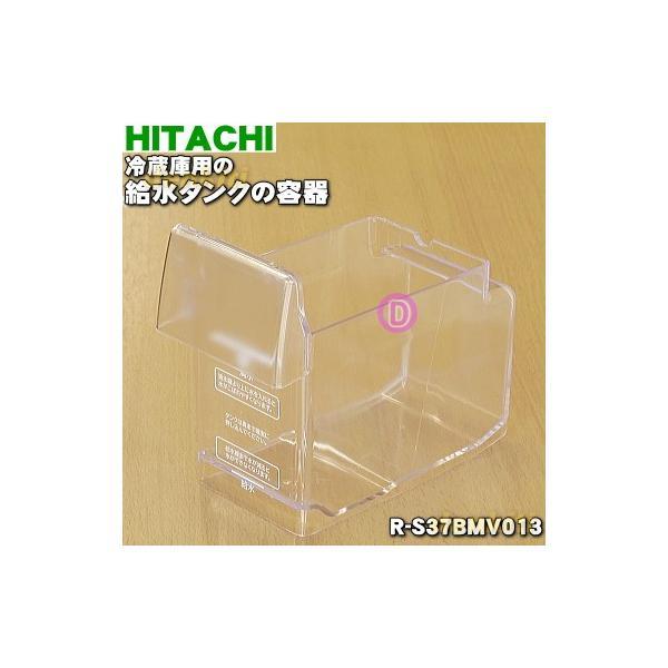 R-S37BMV013 日立 冷蔵庫 用の 給水タンク の 容器 ★ HITACHI