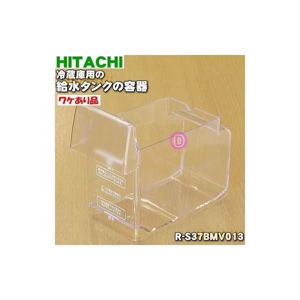R-S37BMV013 【ワケあり品】 日立 冷蔵庫 用の 給水タンク の 容器 ★ HITACHI ※ご使用上問題はありませんがワケあり品です。