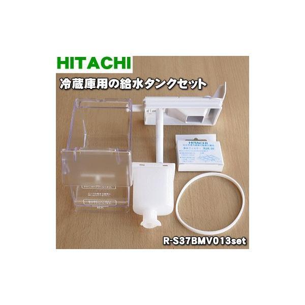 R-S37BMV013set 日立 冷蔵庫 用の 給水タンク 5点セット ★ HITACHI R-S37BMV013 + R-S37BMV017 + R-S37BMV016 + R-S3800HV015 + RJK-30100