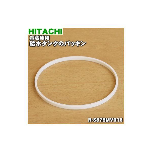 R-S37BMV016 日立 冷蔵庫 用の 給水タンク の パッキン (パッキング) ★ HITACHI【60】