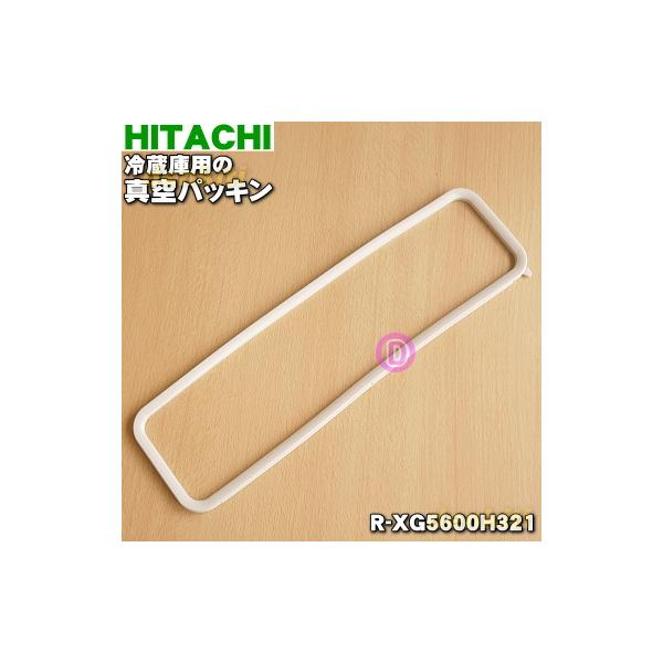 R-XG5600H321 日立 冷蔵庫 用の 真空パッキン ★ HITACHI