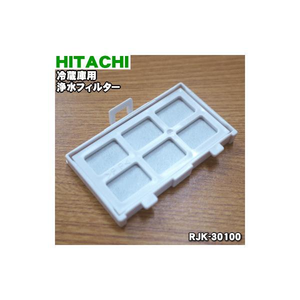 【即納!】 RJK-30100 日立 冷蔵庫 用の 浄水フィルター ★ HITACHI【60】