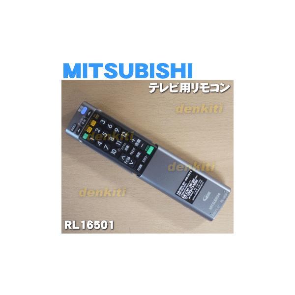 三菱 液晶テレビ 用の リモコン ミツビシ ★ MITSUBISHI RL16501