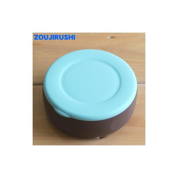S69-AP 象印 ステンレスフードジャー 用の せんセット ★ ZOJIRUSHI ※チョコミント(AP 柄用です。