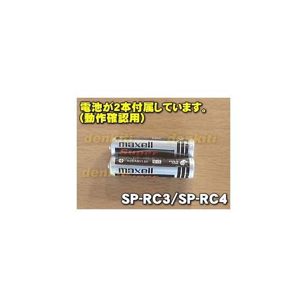 日立 エアコン 用の リモコン ★● HITACHI SP-RC3
