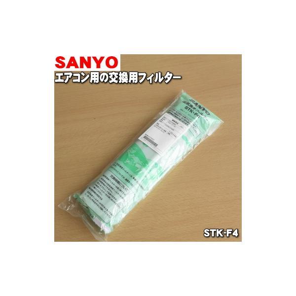 サンヨー エアコン A群 用の 空気清浄フィルター STK-F4 三洋 ★ SANYO 2枚×2セット