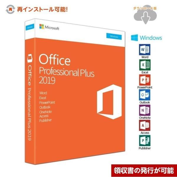 |マイクロソフト Microsoft Office 2019 Office Pro Plus 201…