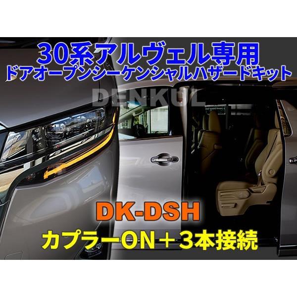 30系アルファード・ヴェルファイア専用ドアオープンシーケンシャルハザードキット【DK-DSH】|denkul