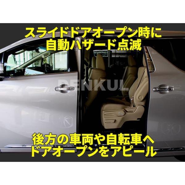 30系アルファード・ヴェルファイア専用ドアオープンシーケンシャルハザードキット【DK-DSH】|denkul|02