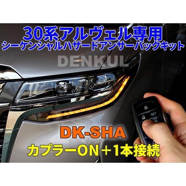 30系アルファード・ヴェルファイア専用シーケンシャルハザードアンサーバックキット【DK-SHA】|denkul