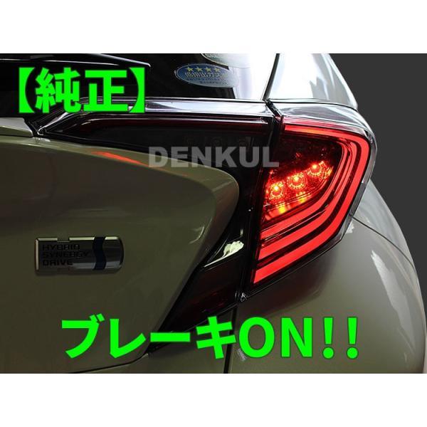 C-HR専用ブレーキプラスキット テールランプ LED 4灯化 全灯化|denkul|02